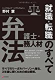 弁護士・法務人材 就職・転職のすべて All about carrier strategies for lawyers and legal persons