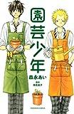 園芸少年 (講談社コミックスなかよし)