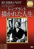 描かれた人生[DVD]