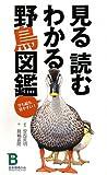 見る読むわかる野鳥図鑑