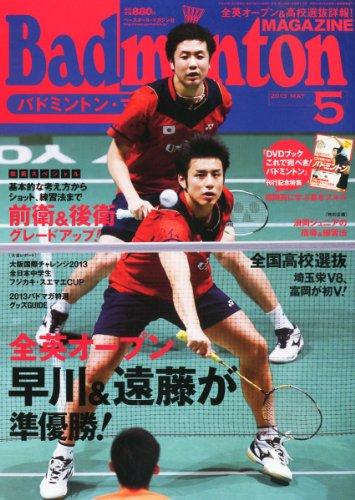Badminton MAGAZINE (バドミントン・マガジン) 2013年 05月号 [雑誌]