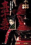 真田十勇士 1 (集英社文庫―コミック版) (集英社文庫 も 8-81)