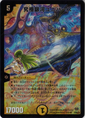 デュエルマスターズ 【DMC-55】 究極銀河ユニバース 【スーパーレア】