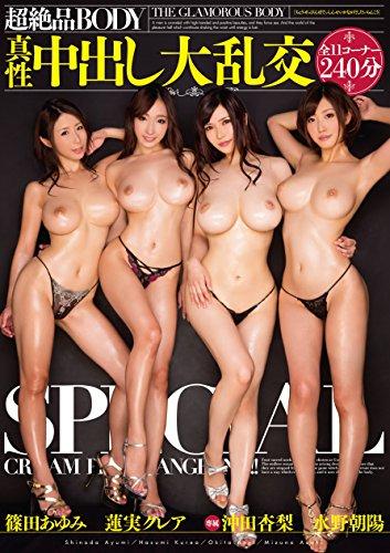 超絶品BODY真性中出し大乱交SPECIAL ムーディーズ [DVD]