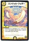 デュエルマスターズ/DMX-23/22/エンジェル・フェザー
