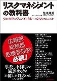 """リスクマネジメントの教科書—50の事例に学ぶ""""不祥事""""への対応マニュアル"""