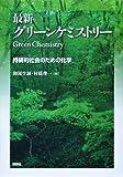 最新グリーンケミストリー (KS化学専門書)