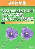 よくわかる Word2003&Excel2003ビジネス実践スキルアップ問題集