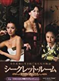 シークレット・ルーム‾栄華館の艶女たち‾ DVD-BOX