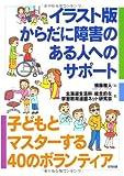 イラスト版からだに障害のある人へのサポート―子どもとマスターする40のボランティア