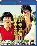 小野寺の弟・小野寺の姉 通常版[Blu-ray/ブルーレイ]