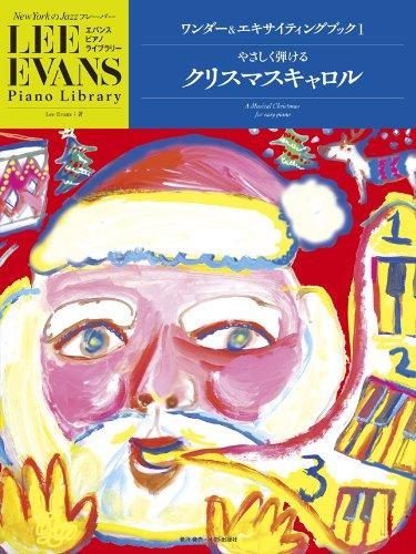 エバンスピアノライブラリー ワンダー&エキサイティングブック(1)やさしく弾けるクリスマスキャロル New YorkのJazzフレーバー