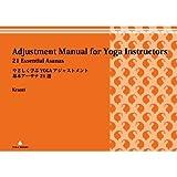 Adjustment Manual for Yoga Instructors (やさしく学ぶYOGAアジャストメント -基本アーサナ21選) [改訂版] (YOGA BOOKS)