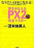 夢をかなえる PX2完全マスター: なりたい自分になれる!