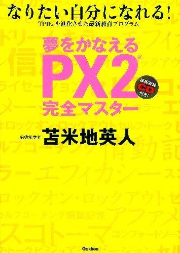 夢をかなえるPX2完全マスター―なりたい自分になれる!講義実録CD付き!