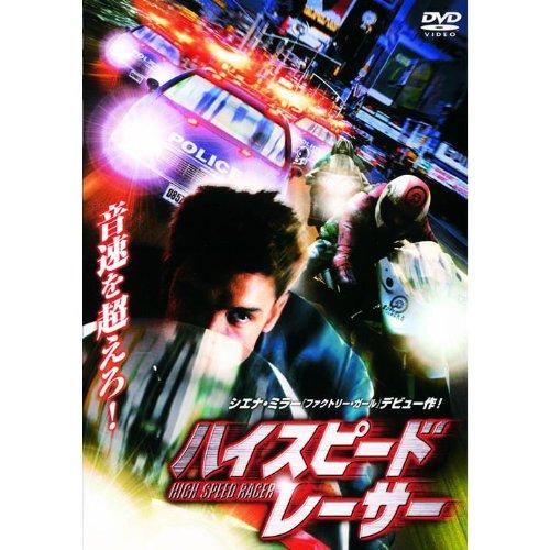 ハイスピード・レーサー LBX-236 [DVD]