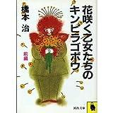 花咲く乙女たちのキンピラゴボウ〈前編〉