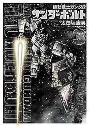 機動戦士ガンダム サンダーボルト(3) (ビッグコミックススペシャル)