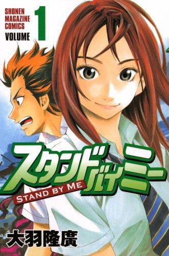スタンドバイミー(1) (講談社コミックス)