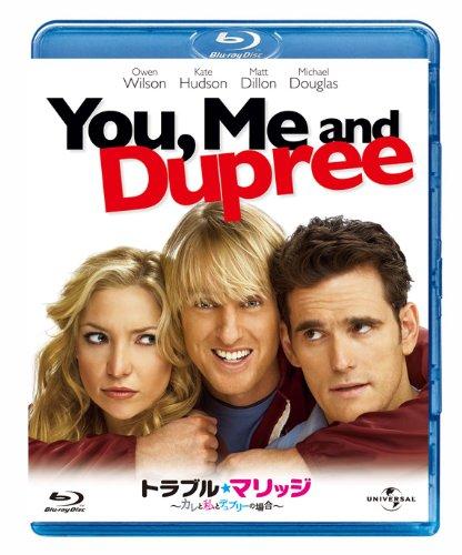 トラブル・マリッジ カレと私とデュプリーの場合 【ブルーレイ&DVDセット】 [Blu-ray]