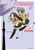 光女子地球防衛委員会SHAM!2 (KTCワイドコミックス)