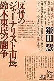 """反骨のジャーナリスト市長鈴木東民の闘争 (ノンフィクション・シリーズ""""人間"""")"""