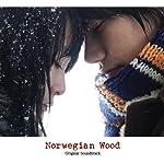 ノルウェイの森サウンドトラック