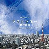 ラストマネー-愛の値段-オリジナルサウンドトラック