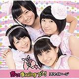 恋にBooing ブー!(初回生産限定盤A)