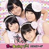 恋にBooing ブー!(初回盤A)