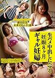生ハメ中出しにハマる妊娠8ヶ月ギャル妊婦 [DVD]