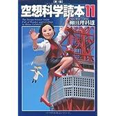 空想科学読本11