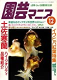 園芸マニア―山野草・らん・伝統園芸&花と緑 1998年 12月号
