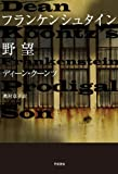 フランケンシュタイン野望 (ハヤカワ文庫 NV ク 6-12)