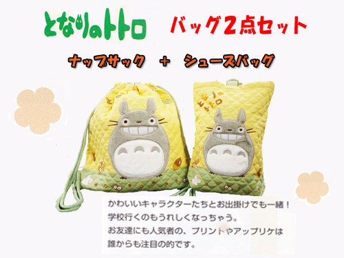 My Neighbor Totoro [smiling Totoro] bag, set of 2 [shoe bag / size H29×W22 × D 7] + / knapsack [H35×W35 size] ( admission / admission anime goods series! )