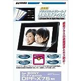 【Amazonの商品情報へ】HAKUBA デジタルフォトフレーム用 液晶保護フィルム SONY S-Frame DPF-X75専用 DPGF-SX75