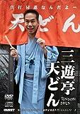 [DVD+CD]三遊亭天どん  真打昇進なんだよ TENDON2013