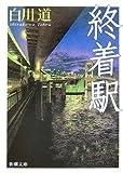終着駅 (新潮文庫)