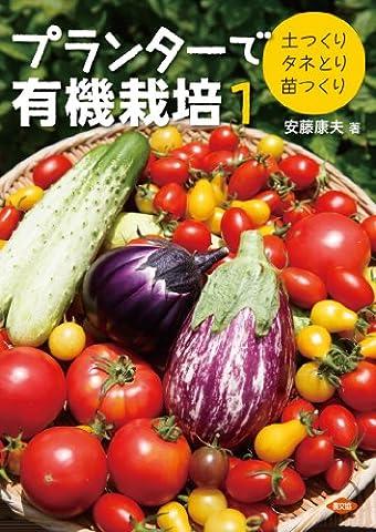 プランターで有機栽培1: 土つくり・タネとり・苗つくり