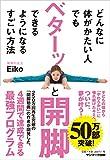 Eiko 'どんなに体がかたい人でもベターッと開脚できるようになるすごい方法'