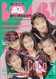 BOMB (ボム) 1991年04月号[表紙:CoCo[宮前真樹/羽田惠理香/大野幹代/三浦理恵子/瀬能あづさ]] [雑誌] (BOMB (ボム))