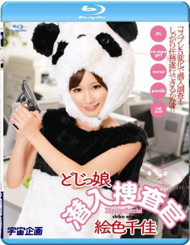 どじっ娘潜入捜査官 絵色千佳 Blu-ray Special