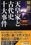 天皇家と古代史十大事件 (PHP文庫)