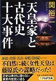 『天皇家と古代史十大事件』 関裕二