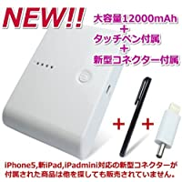 GSK モバイルバッテリー 大容量 12000mAh iPhone5 iPadmini 対応 [新型コネクター同封モデル][6ヶ月保証]