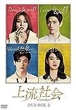 韓国ドラマ 上流社会 DVD-BOX2 KEDV-00501 パソコン・AV機器関連 CD/DVD [並行輸入品]