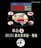 単品_OH脳データベース3000基本英単語熟語