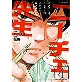 Amazon.co.jp: ニーチェ先生~コンビニに、さとり世代の新人が舞い降りた~ 4<ニーチェ先生~コンビニに、さとり世代の新人が舞い降りた~> (コミックジーン) 電子書籍: ハシモト, 松駒: Kindleストア