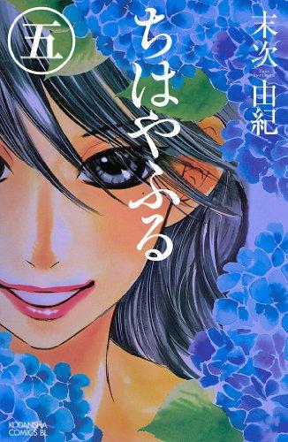 ちはやふる(5) (Be・Loveコミックス)