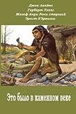Jeto bylo v kamennom veke (Russian Edition)